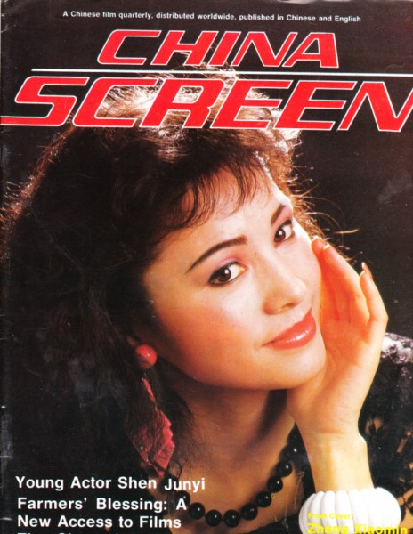 CHINA SCREEN - FILM MAGAZINE 1990 # 4